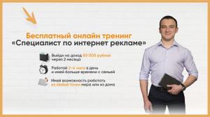 интернет бизнес,обучение рекламе